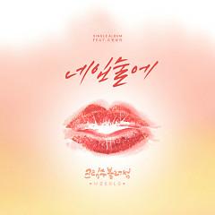 On Your Lips - Crimson Blossom