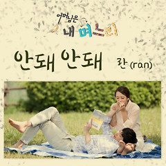 The Mother And Daughter-In-Law OST Part.17