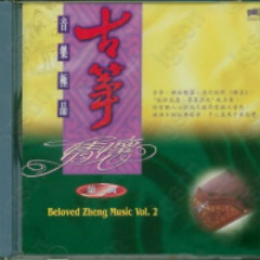 Beloved Zheng Music Vol.2