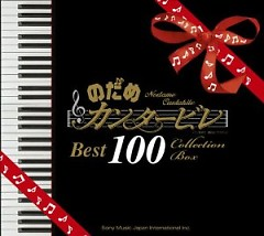 Nodame Cantabile Best 100 Collection Box (CD5)