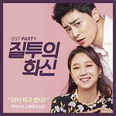 Jealousy Incarnate OST Part.1 - Heize, Go Young Bae
