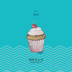 Diary Vol.7 (Cake) (Single) - Hyehwadong Boy
