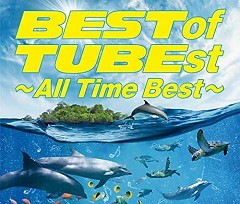BEST of TUBEst ~All Time Best~ CD1 - TUBE