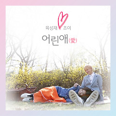Young Love (We Got Married) - Yook Sung Jae,Joy (Red Velvet)