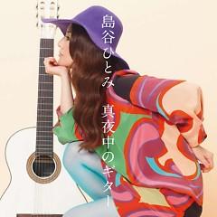 真夜中のギター(Mayonaka no Guitar)