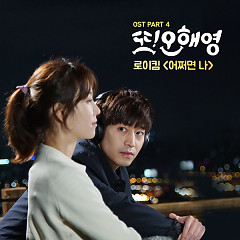 Oh Hae Young Again OST Part.4