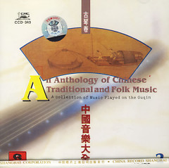 Anthology Of Chinese Traditional And Folk Music Disc 2