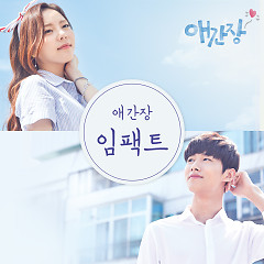 My First Love OST Part.4