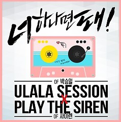 All I Want Is One Too - Ulala Session,Play The Siren
