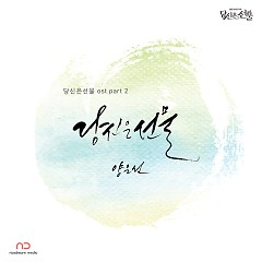 You Are A Gift OST Part.2 - Yang Eun Sun