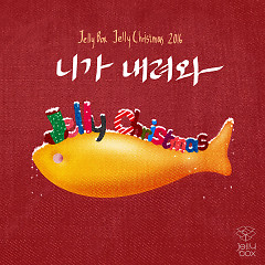 Jelly Box Jelly Christmas 2016 - VIXX, Seo In Guk, Gugudan, Park Yoon Ha, Park Jung Ah, Kim Kyu Sun, Kim Ye Won, Jiyul