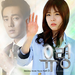 Ghost OST Part.3