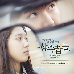 The Heirs OST Part.2 - Park Jang Hyeon,Park Hyeon Gyu (Bromance)