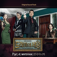 The King Of Dramas OST Part. 4