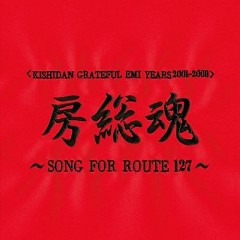 Kishidan Grateful EMI Years 2001-2008 Bousou Tamashii ~SONG FOR ROUTE 127~ CD1 - Kishidan