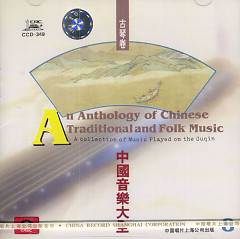 Anthology Of Chinese Traditional And Folk Music Disc 8