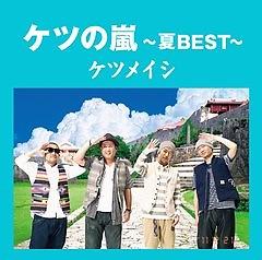 ケツの嵐 -夏BEST- (Ketsu no Arashi - Natsu Best -)