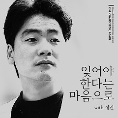 With The Mind To Forget (Single) - Kim Kwang-Seok, Jung In