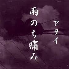 Ame no Itaitami