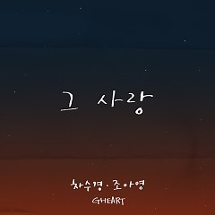 That Love (Single) - GHEART, Cha Soo Kyung