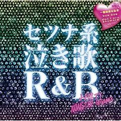 セツナ系泣き歌 (Setsuna Kei Nakiuta) ~R&B J Party Nonstop Gigamix~ (CD2)