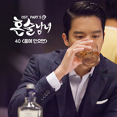 Drinking Solo OST Part. 5 - 40 (Forty)