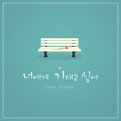 I Want To Lean On You - Two Piano