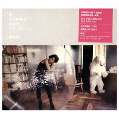 你安安静静地躲起来 (2nd Version) (Disc 2) / Anh Trốn Đi Một Cách Lặng Lẽ