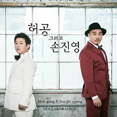 GongGam Project Album 2015