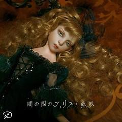 Yami no Kuni no Alice Hamon