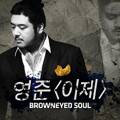 Ije (이제) (Crying Fist OST) - Brown Eye Soul