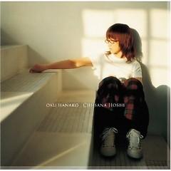 小さな星 (Chiisana Hoshi)