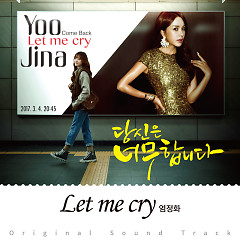 You Are Too Much OST Part.1 - Uhm Jung Hwa