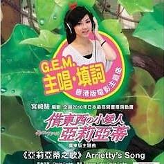 亚莉亚蒂之歌/ Arrietty's Song