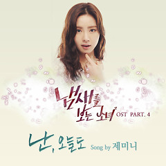 The Girl Who Sees Smell OST Part.4 - Gemini