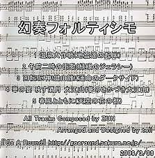 幻奏フォルティシモ (Gensō Fortissimo) - Go A Round