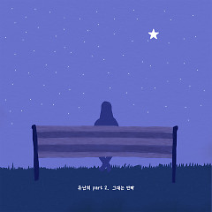 Exceptionally Part.2 (Single) - Yoon An Hee