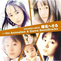 Golden☆Best Shiina Hekiru ~ On Animation & Game Soundtrack ~ (CD1)
