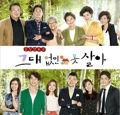 Can't Live Without You OST