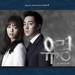 Ghost OST Part.4 - Lee Soo Young