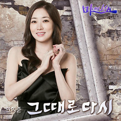 The Witch's Castle OST Part.4  - Heejun Han