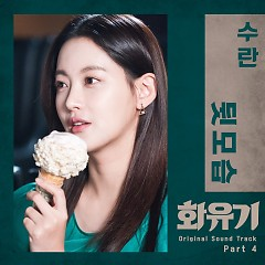 Hoa Du Kí (A Korean Odyssey) OST Part.4