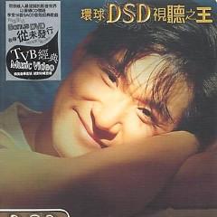 环球DSD视听之王/ Universal DSD