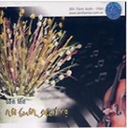 Album Nỗi Buồn Gác Trọ  - Hòa Tấu