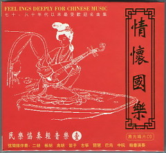 Feelings Deeply For Chinese Music CD1