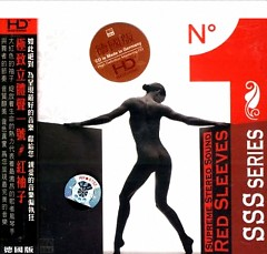Supreme Stereo Sound Collection No.1 - Red Sleeves