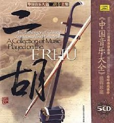 A Collection Of Music Played On The Erhu CD 8