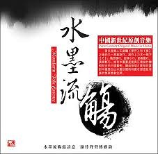 Mandarin Folk Essence - Wang Wei