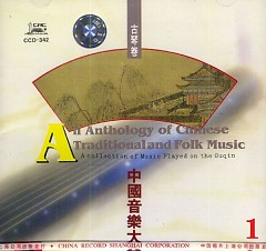 Anthology Of Chinese Traditional & Folk Music Played On Guqin - Vol.1