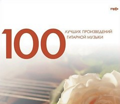 100 Best Products Of Guitar Music CD 4 No. 1